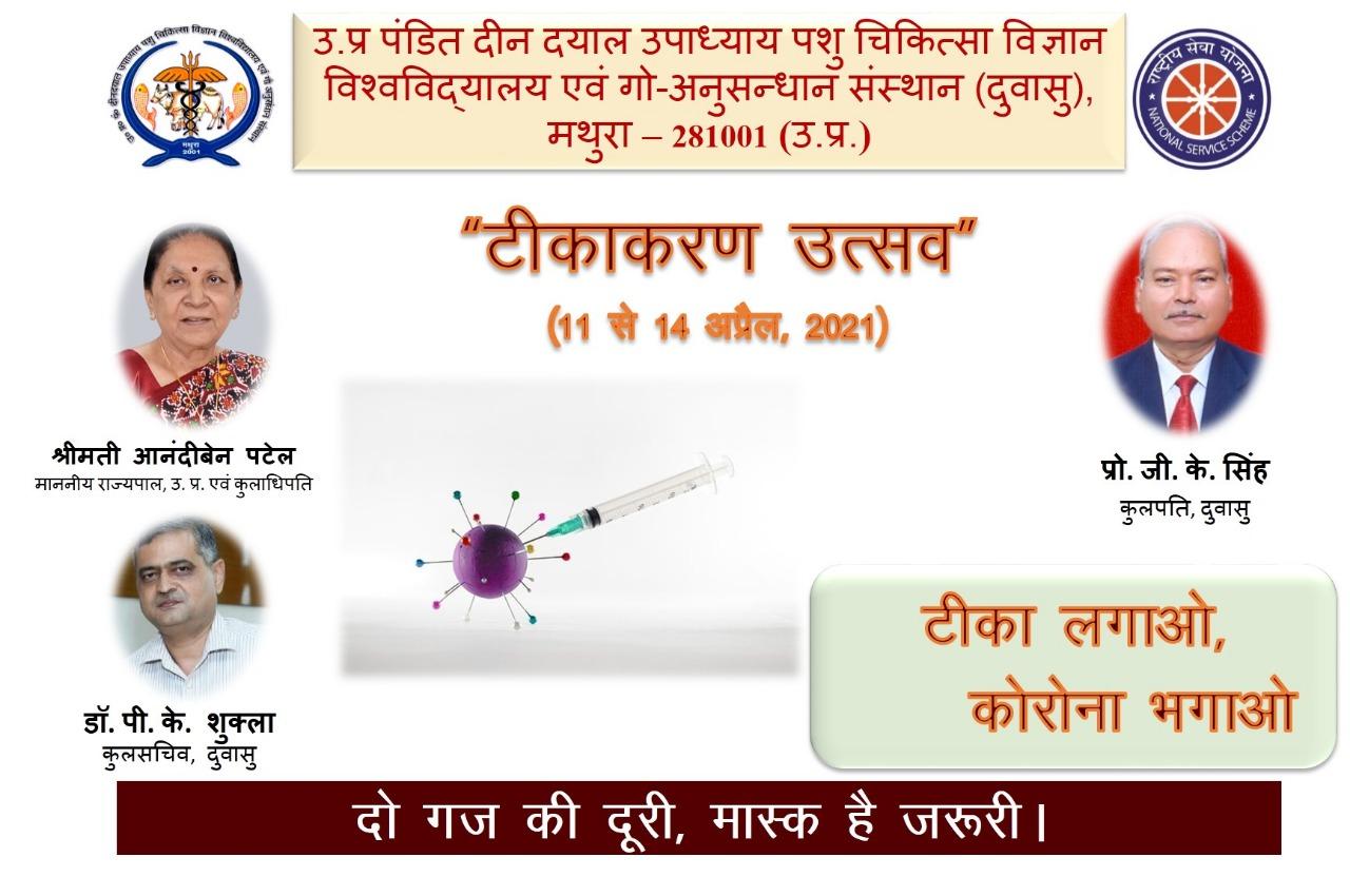"""""""टीकाकरण उत्सव 11-14 अप्रैल 2021"""""""