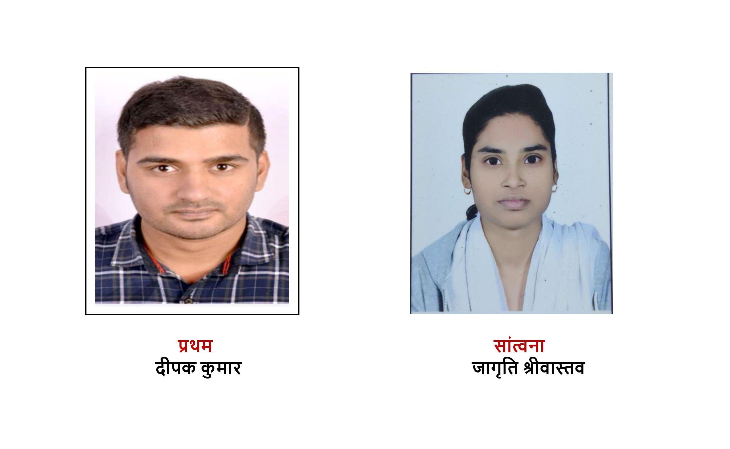 राजकीय संग्रहालय, मथुरा द्वारा आयोजित निबंध प्रतियोगिता में दीपक कुमार एवं जागृति श्रीवास्तव ने पुरस्कार प्राप्त किया।